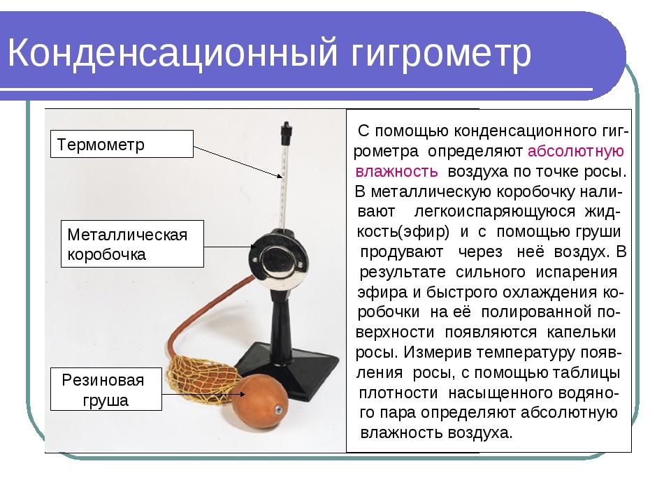 Конденсационный гигрометр С помощью конденсационного гиг- рометра определяют...