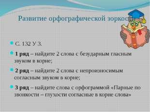 Развитие орфографической зоркости С. 132 У 3. 1 ряд – найдите 2 слова с безуд