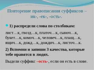 Повторение правописания суффиксов –ик-, -ек-, -ость-. 1) распредели слова по
