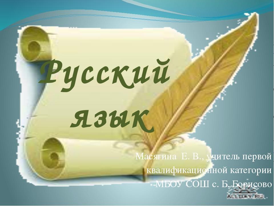 Масягина Е. В., учитель первой квалификационной категории МБОУ СОШ с. Б. Бор...
