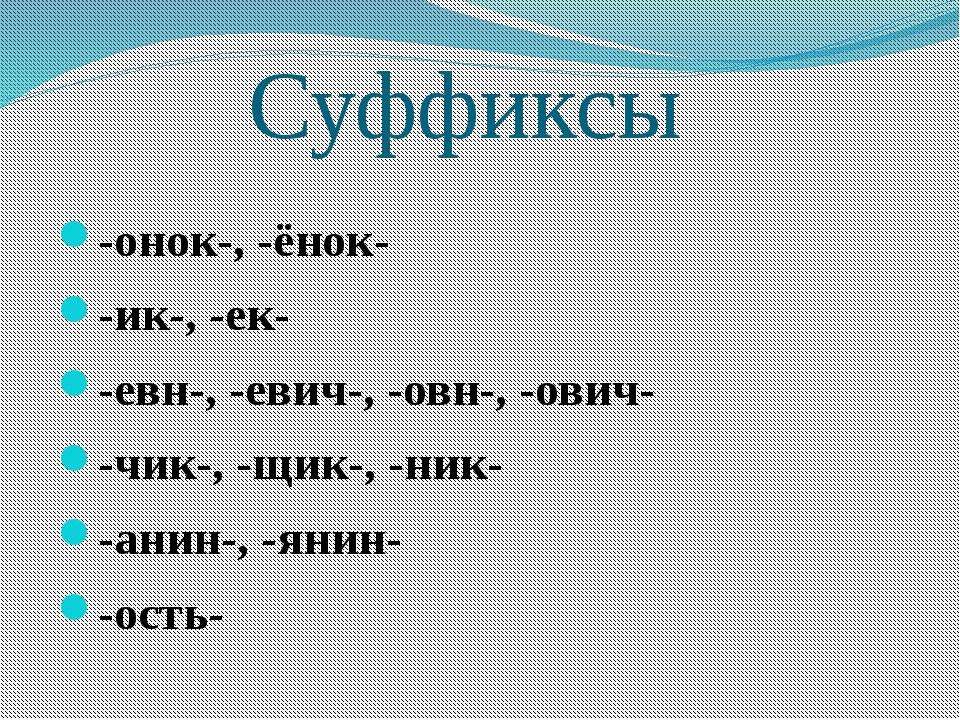 Суффиксы -онок-, -ёнок- -ик-, -ек- -евн-, -евич-, -овн-, -ович- -чик-, -щик-,...