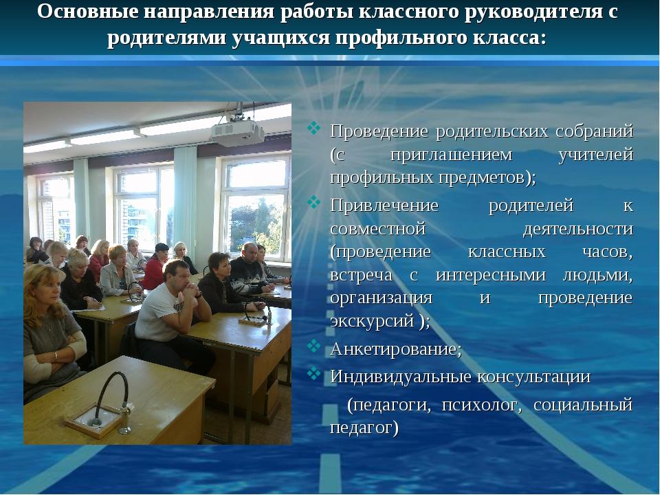 Основные направления работы классного руководителя с родителями учащихся проф...