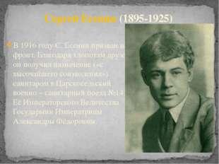 В 1916 году С. Есенин призван на фронт. Благодаря хлопотам друзей, он получил