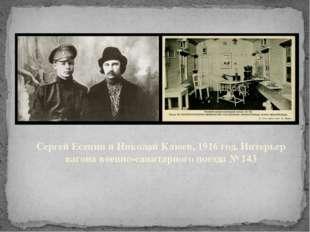 Сергей Есенин иНиколай Клюев, 1916 год. Интерьер вагона военно-санитарного