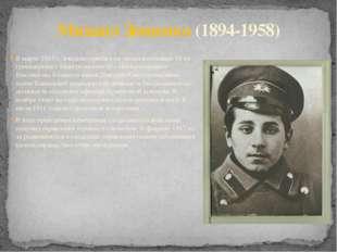 В марте 1915 г. Зощенко прибыл на укомплектование 16-го гренадерского Мингрел