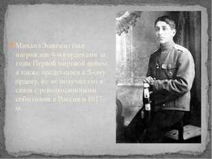 Михаил Зощенко был награжден 4-мя орденами за годы Первой мировой войны, а та