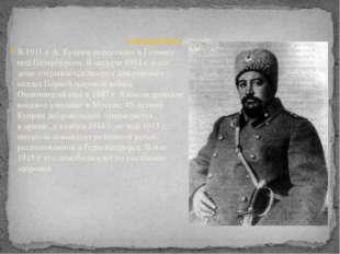 В 1911 г. А. Куприн переезжает в Гатчину под Петербургом. В августе 1914 г. в