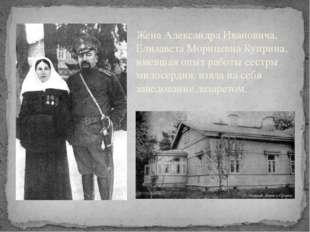 Жена Александра Ивановича, Елизавета МорицевнаКуприна, имевшая опыт работы