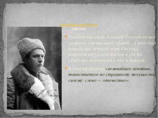 Русский писатель Алексей Толстой не мог служить, так как имел травму - у него
