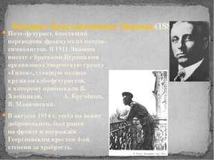 Поэт-футурист, блестящий переводчик французских поэтов-символистов. В1911 Ли