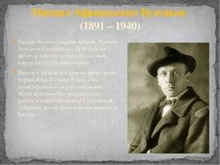 Будучи по образованию врачом, Михаил Булгаков отправился в 1916 году на фронт