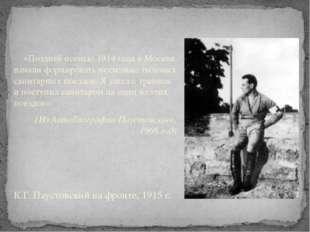 «Поздней осенью 1914 года в Москве начали формировать несколько тыловых сани