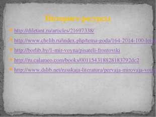 http://diletant.ru/articles/21697338/ http://www.chelib.ru/index.php/tema-god