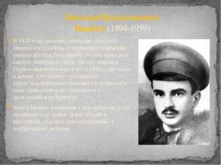В 1915 году, окончив гимназию, Виталий Бианки поступил на естественное отделе