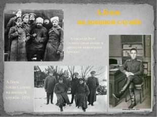 Александр Блок (3слева) среди солдат и офицеров инженерной бригады. А.Блок н