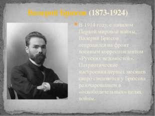 В 1914 году, с началом Первой мировой войны, Валерий Брюсов отправился на фро
