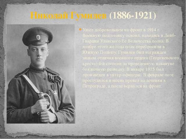 Ушел добровольцем на фронт в 1914 г. Военную подготовку освоил, находясь в Ле...