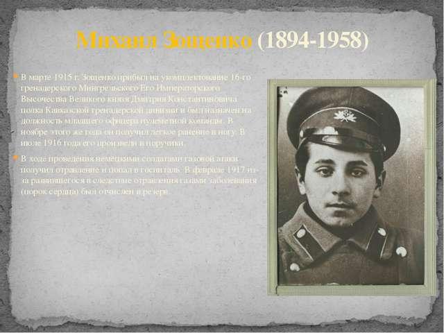 В марте 1915 г. Зощенко прибыл на укомплектование 16-го гренадерского Мингрел...