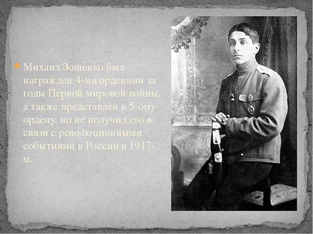 Михаил Зощенко был награжден 4-мя орденами за годы Первой мировой войны, а та...