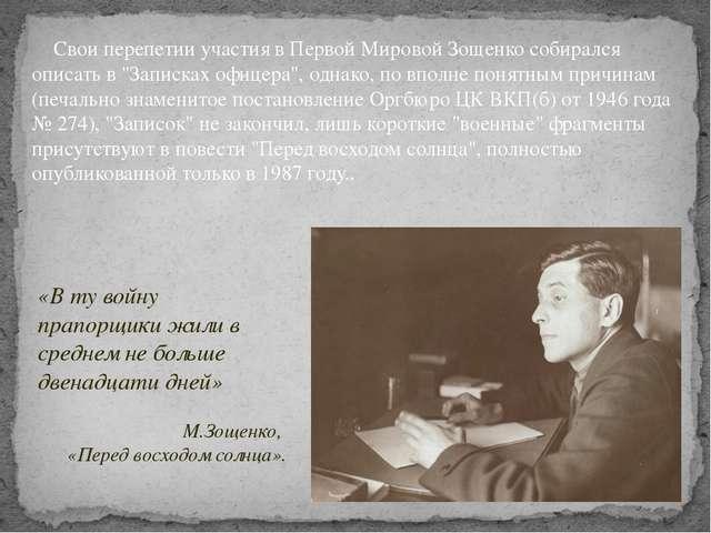 """Свои перепетии участия в Первой Мировой Зощенко собирался описать в """"Записка..."""
