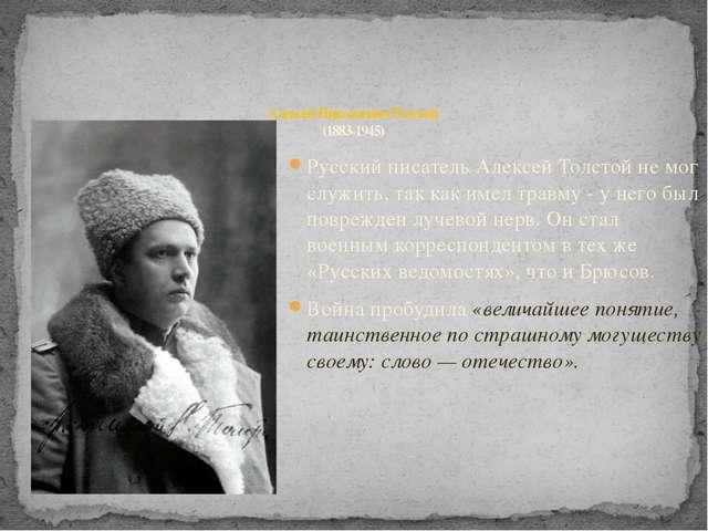 Русский писатель Алексей Толстой не мог служить, так как имел травму - у него...