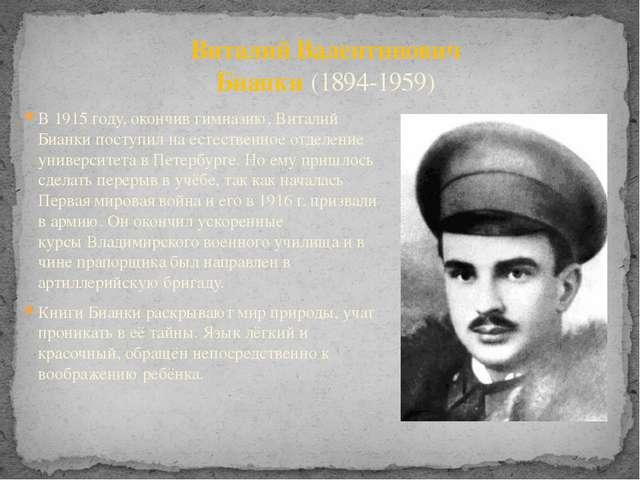 В 1915 году, окончив гимназию, Виталий Бианки поступил на естественное отделе...