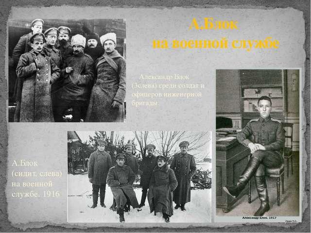 Александр Блок (3слева) среди солдат и офицеров инженерной бригады. А.Блок н...