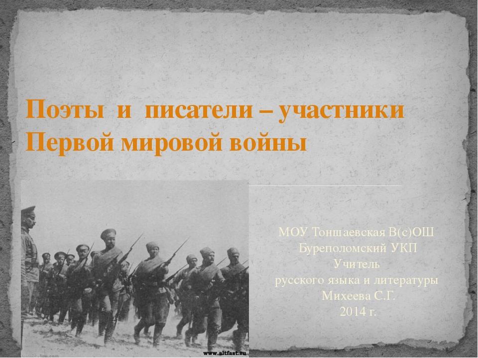 Поэты и писатели – участники Первой мировой войны МОУ Тоншаевская В(с)ОШ Бур...