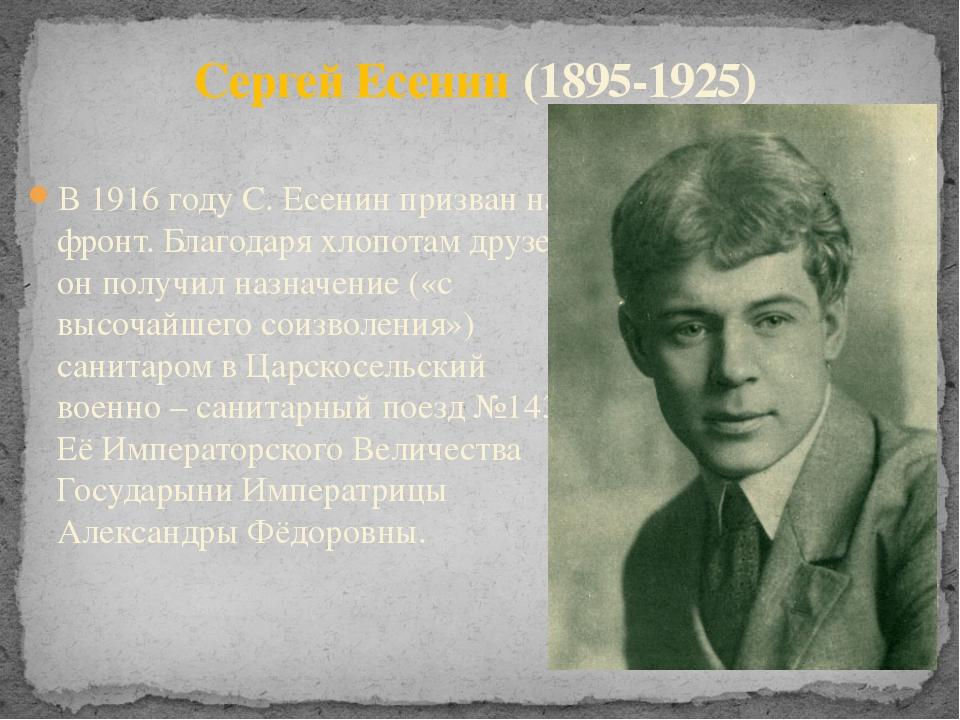 В 1916 году С. Есенин призван на фронт. Благодаря хлопотам друзей, он получил...