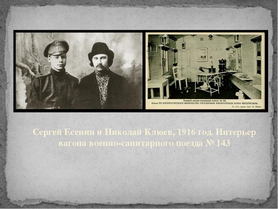 Сергей Есенин иНиколай Клюев, 1916 год. Интерьер вагона военно-санитарного...