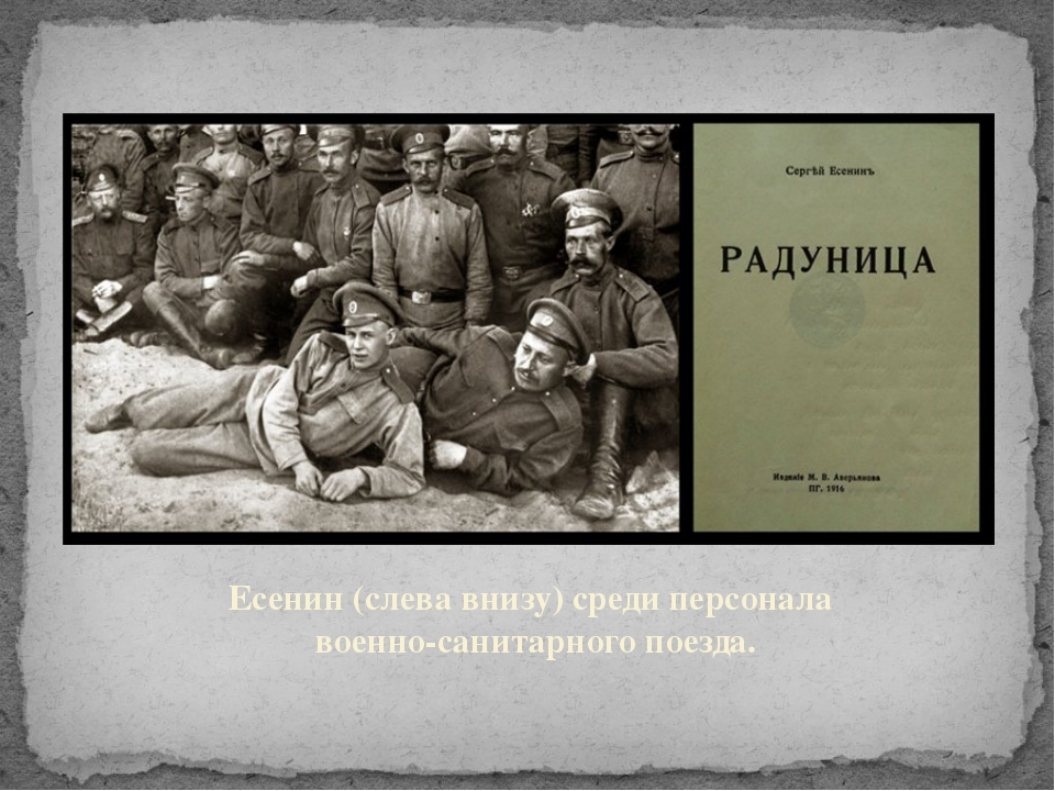 Есенин (слева внизу) среди персонала военно-санитарного поезда.