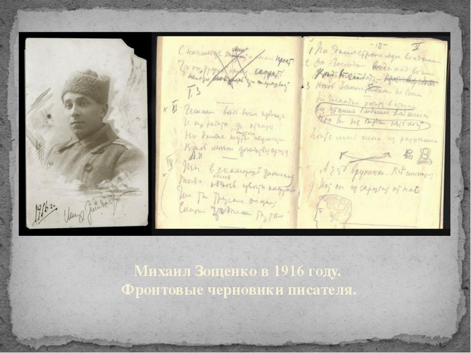 Михаил Зощенко в1916 году. Фронтовые черновики писателя.