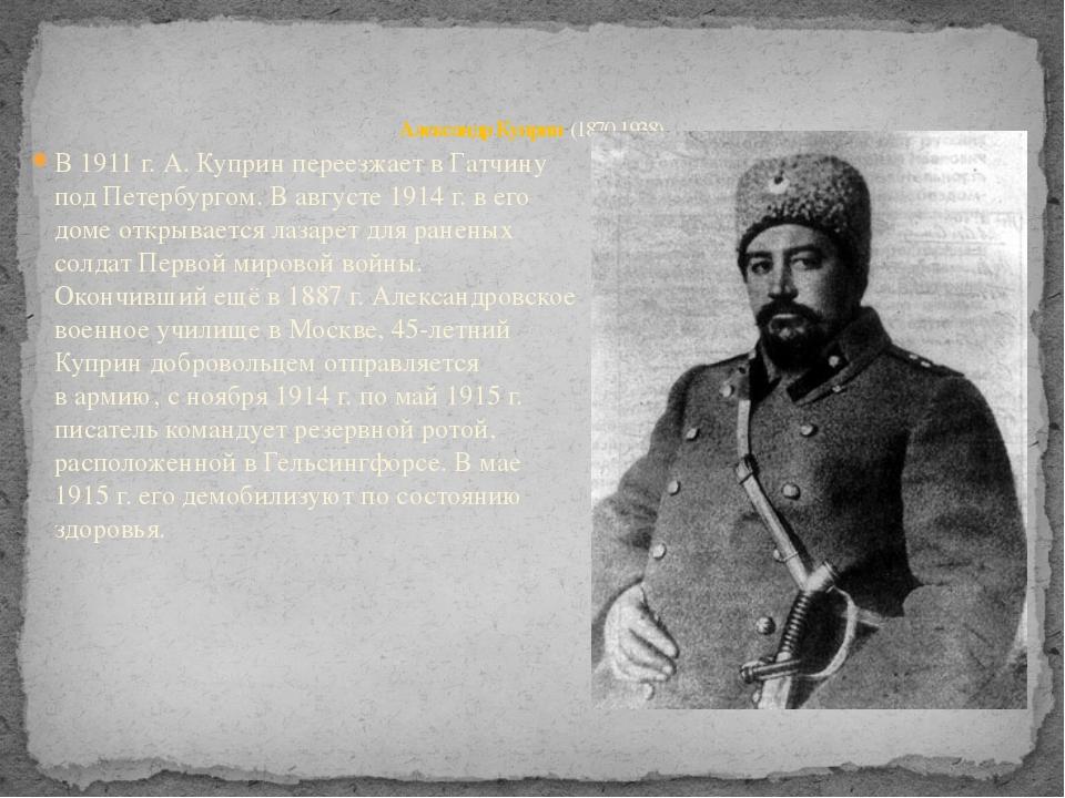 В 1911 г. А. Куприн переезжает в Гатчину под Петербургом. В августе 1914 г. в...