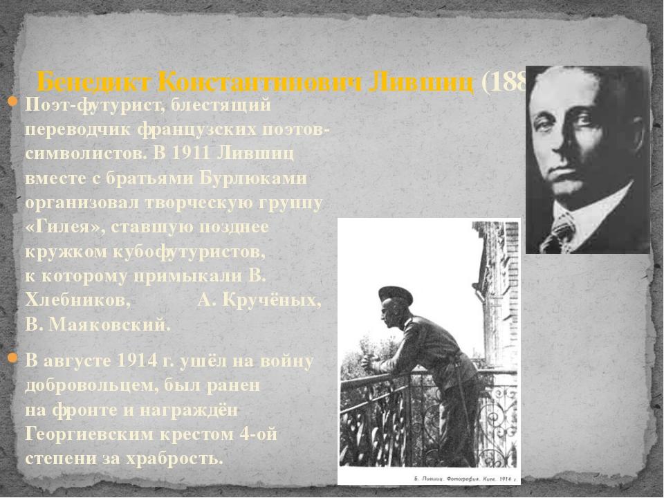 Поэт-футурист, блестящий переводчик французских поэтов-символистов. В1911 Ли...