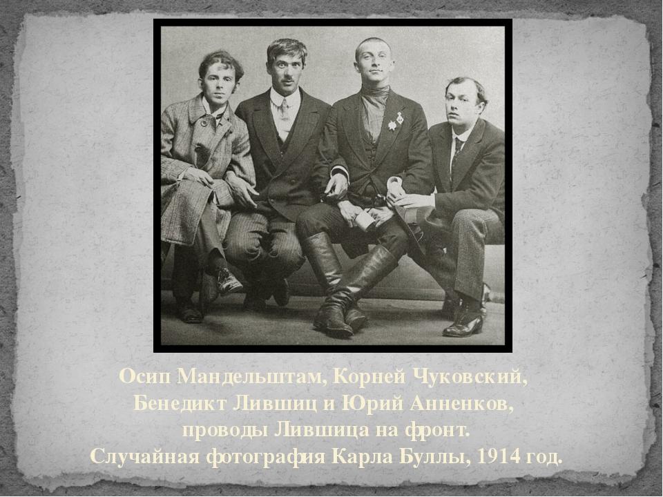 Осип Мандельштам, Корней Чуковский, Бенедикт Лившиц иЮрий Анненков, проводы...