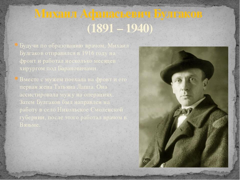Будучи по образованию врачом, Михаил Булгаков отправился в 1916 году на фронт...