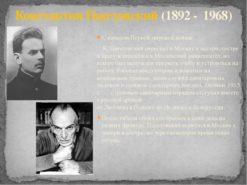 С началомПервой мировой войны К. Паустовский переехал в Москву к матери, сес...