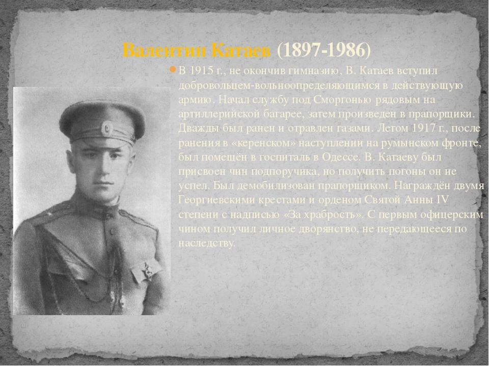В 1915 г., не окончив гимназию, В. Катаев вступил добровольцем-вольноопределя...