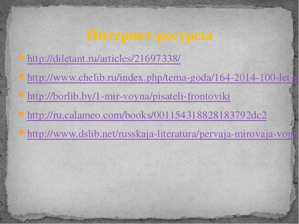 http://diletant.ru/articles/21697338/ http://www.chelib.ru/index.php/tema-god...