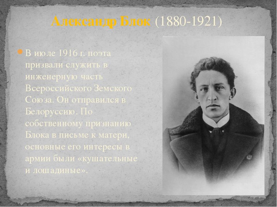 В июле 1916 г. поэта призвали служить в инженерную часть Всероссийского Земск...