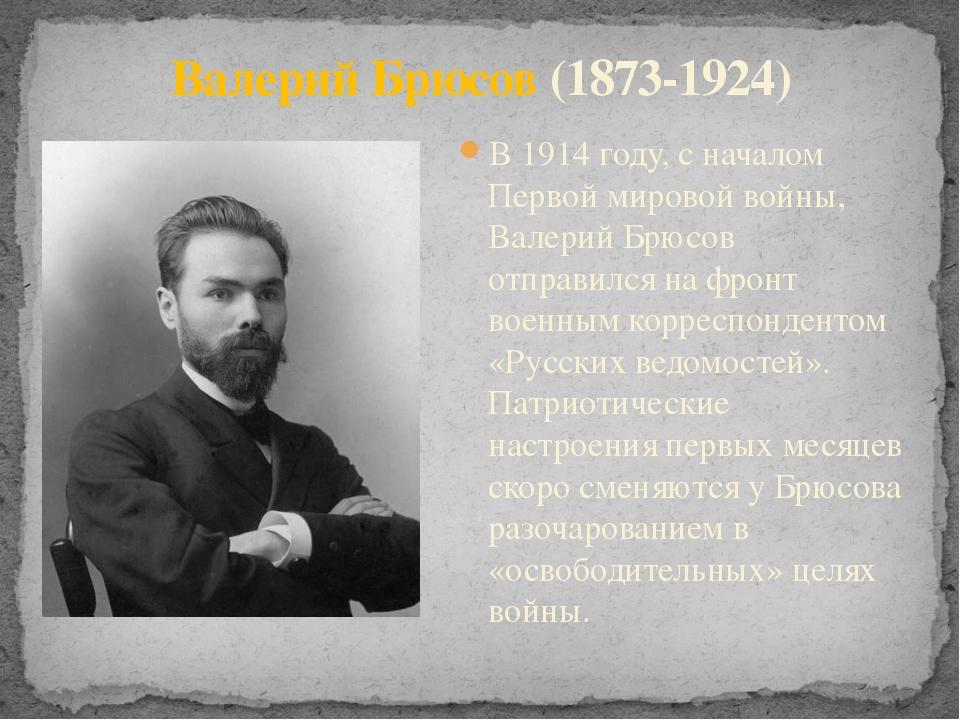 В 1914 году, с началом Первой мировой войны, Валерий Брюсов отправился на фро...