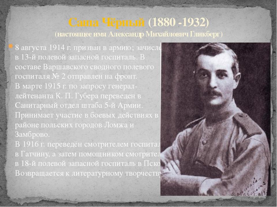 8 августа 1914 г. призван в армию; зачислен в 13-й полевой запасной госпиталь...