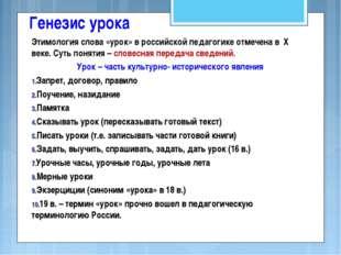 Генезис урока Этимология слова «урок» в российской педагогике отмечена в X ве