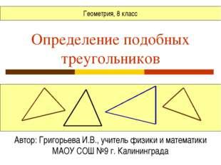 Определение подобных треугольников Автор: Григорьева И.В., учитель физики и м
