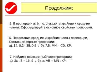 Продолжим: 5. В пропорции а: b = c: d укажите крайние и средние члены. Сформу