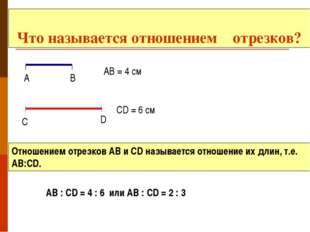 Что называется отношением отрезков? А В АВ = 4 см С D CD = 6 см Отношением от