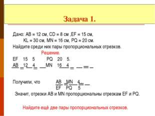 Задача 1. Дано: АВ = 12 см, CD = 8 см ,EF = 15 см, KL = 30 см, MN = 16 см, PQ