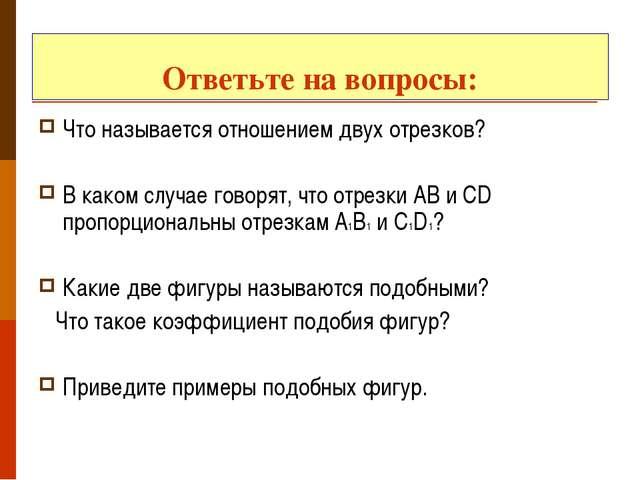 Ответьте на вопросы: Что называется отношением двух отрезков? В каком случае...