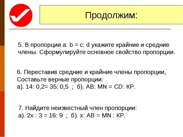 Продолжим: 5. В пропорции а: b = c: d укажите крайние и средние члены. Сформу...