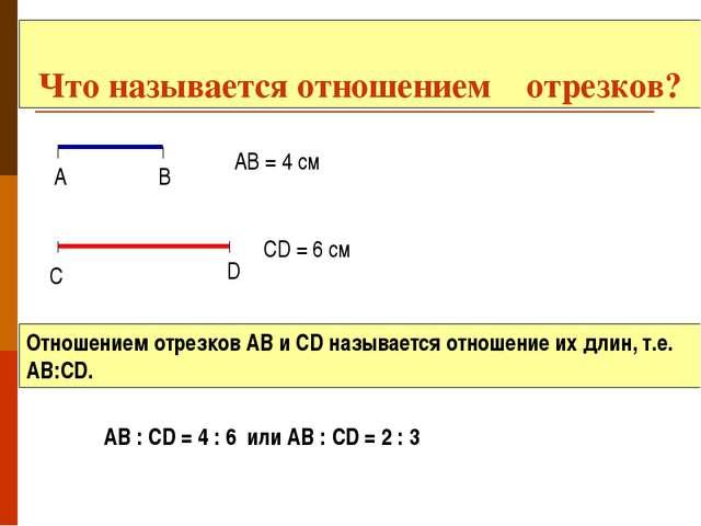 Что называется отношением отрезков? А В АВ = 4 см С D CD = 6 см Отношением от...